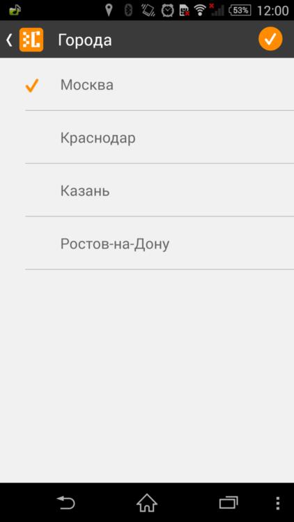Screenshot_2014-12-04-12-00-07