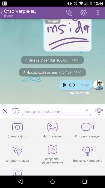 Viber 2