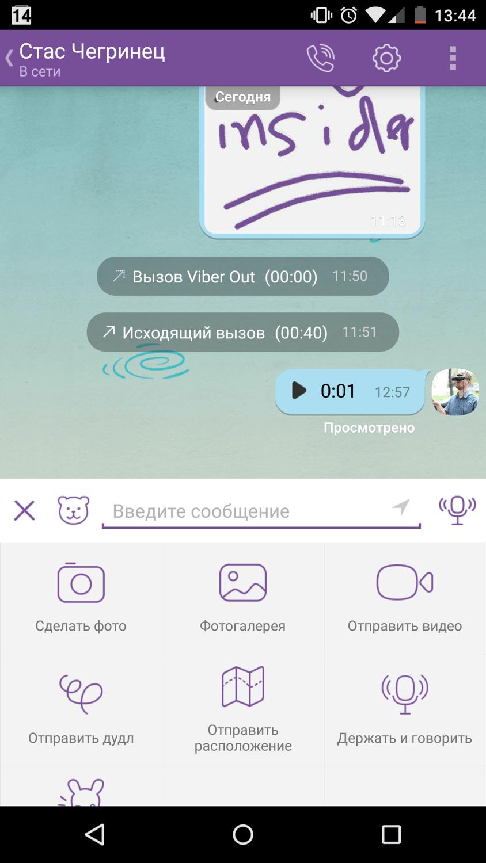 Viber фото как отправить