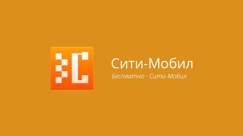 city-mobil