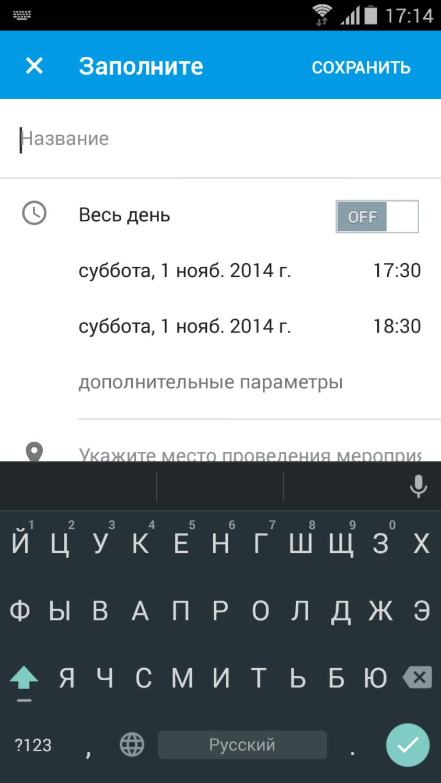 google календарь2