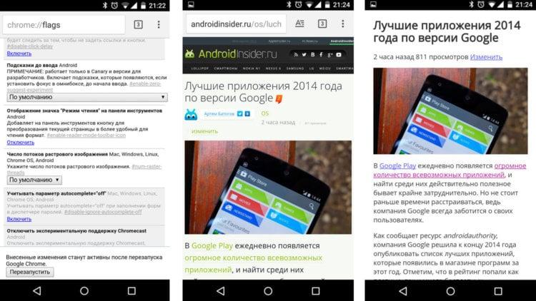Режим для чтения в Chrome на Android