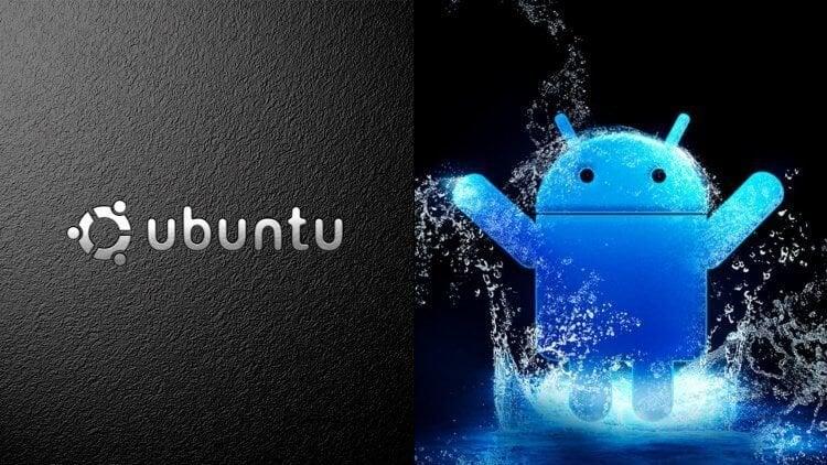 Ubuntu и Android