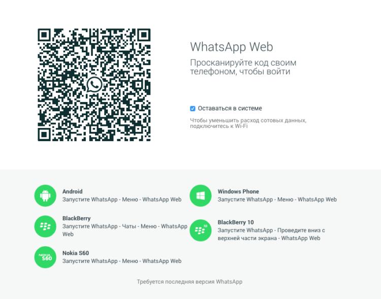 2015-01-22 11-50-16 WhatsApp Web