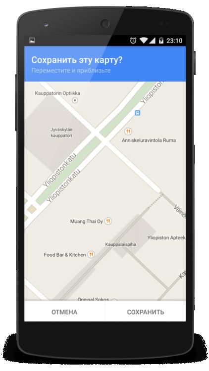 Google Карты 3