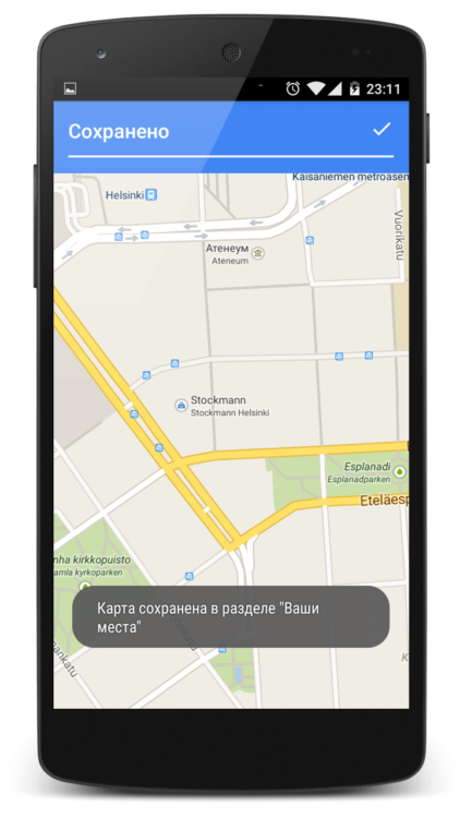 Google Карты 5