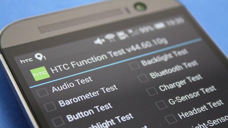 HTC тест
