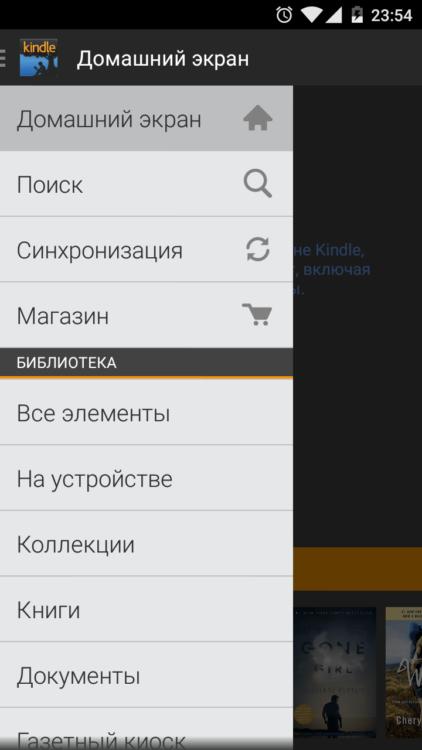 Screenshot_2015-02-10-23-54-02