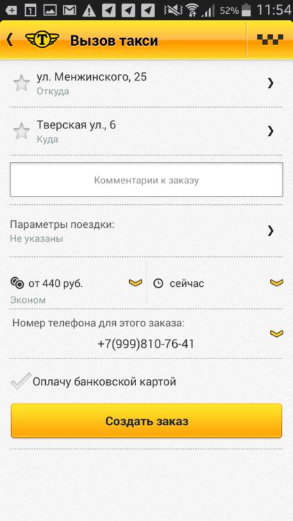 Screenshot_2015-03-30-11-54-11