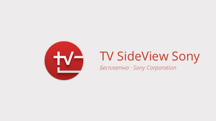 TV SideView Sony