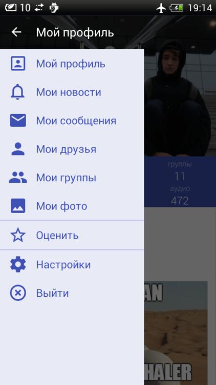 Скачать полиглота вконтакте приложение на