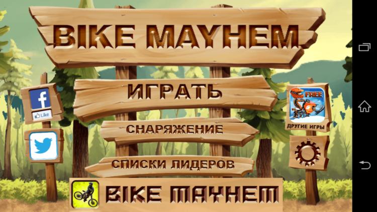 Bike_Mayhem_3