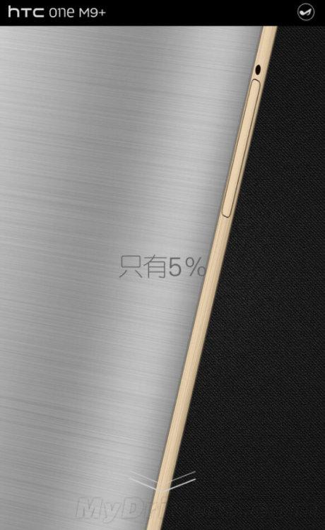 HTC One M9+ рендер