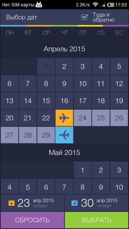 Screenshot_2015-04-02-17-53-48