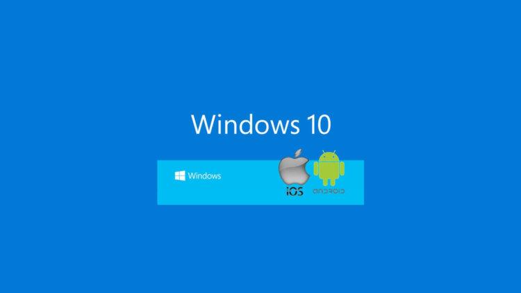Windows 10, Android и iOS