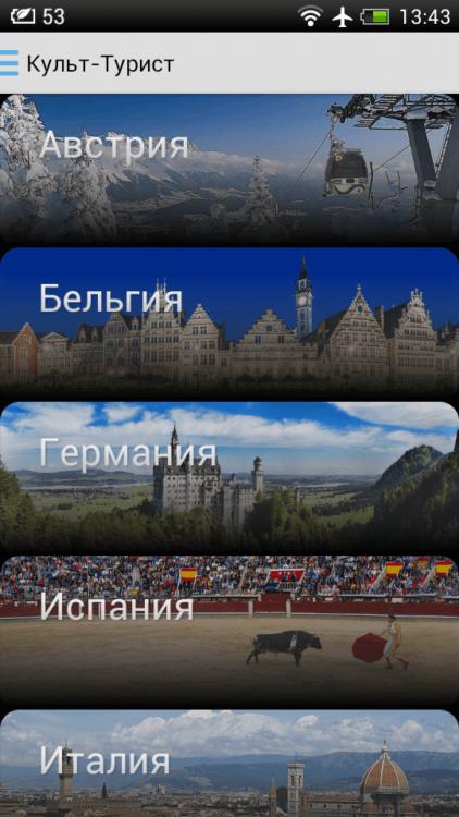 Путеводители Культ-турист - 1