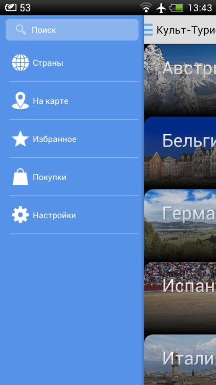 Путеводители Культ-турист - 2