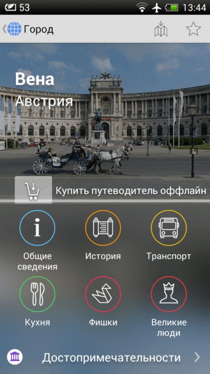 Путеводители Культ-турист - 4