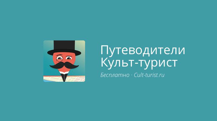 Путеводители Культ-турист