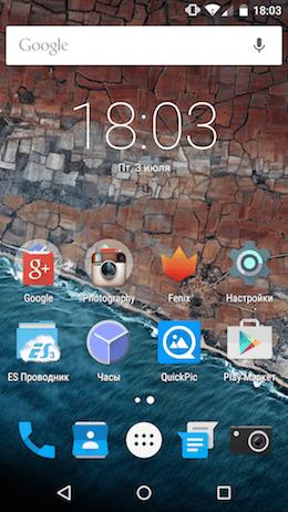 Screenshot_2015-07-03-18-04-01