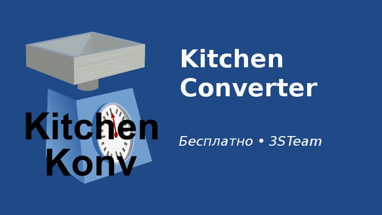 Kitchen Converter
