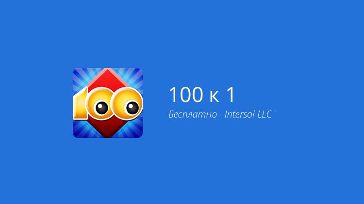 100 k 1