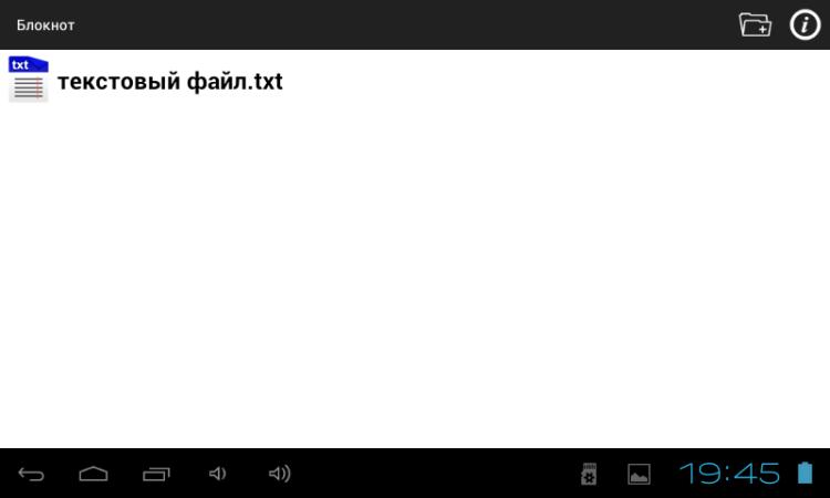 Блокнот - текстовый редактор