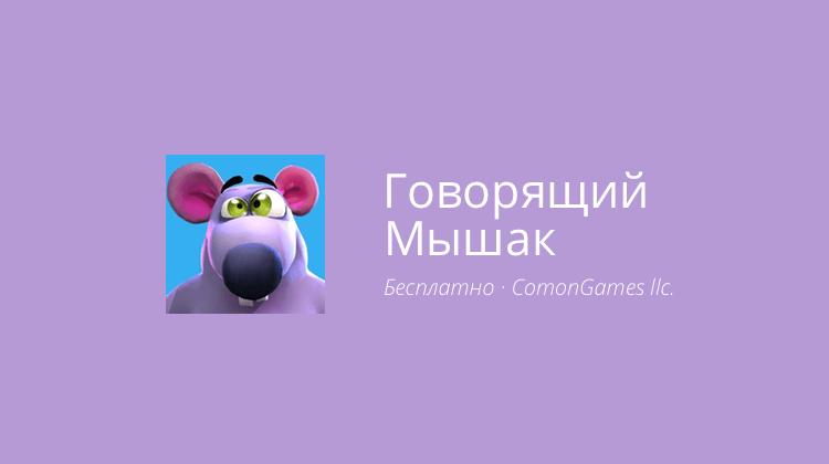 Говорящий  Мышак