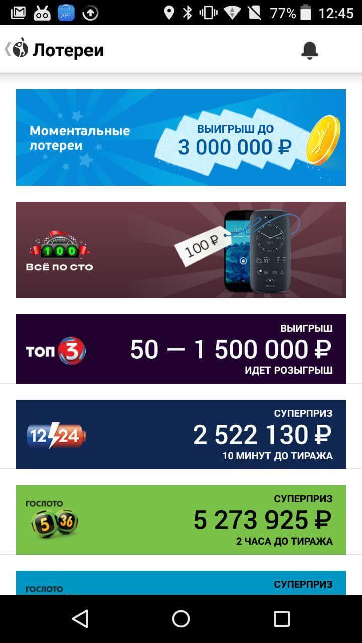 Участвуйте в государственных лотереях на Android вместе со «Столото