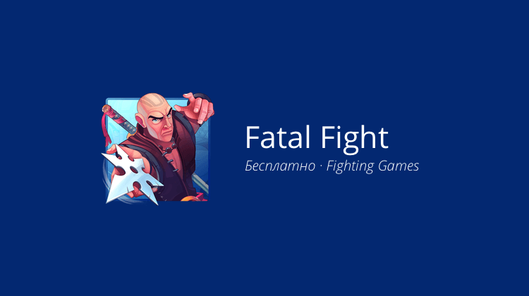 Fatal Fight