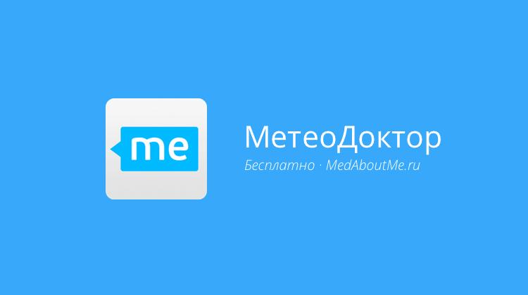 МетеоДоктор
