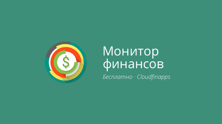 Монитор финансов
