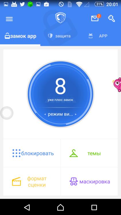 Screenshot_2015-10-30-20-01-58