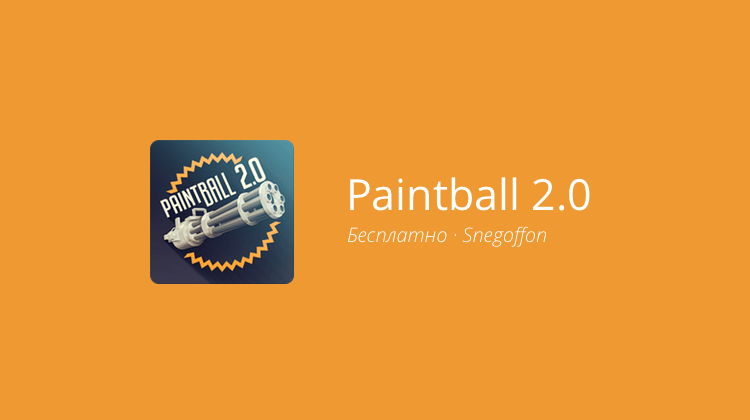 Paintball 2.0