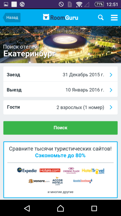 Screenshot_2015-11-20-12-51-33
