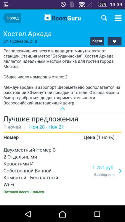 Screenshot_2015-11-20-13-39-08