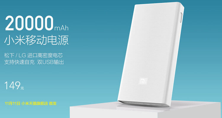 xiaomi-20000-mi-power-bank