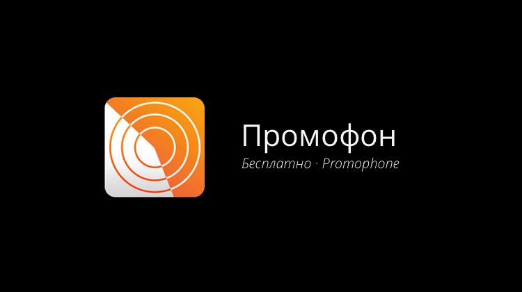Промофон