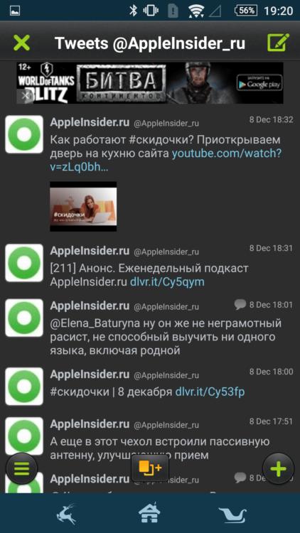 Screenshot_2015-12-08-19-20-12