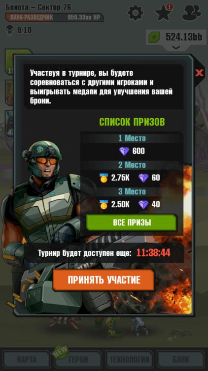 Screenshot_2015-12-15-12-21-15_com.my.heroesofutopia