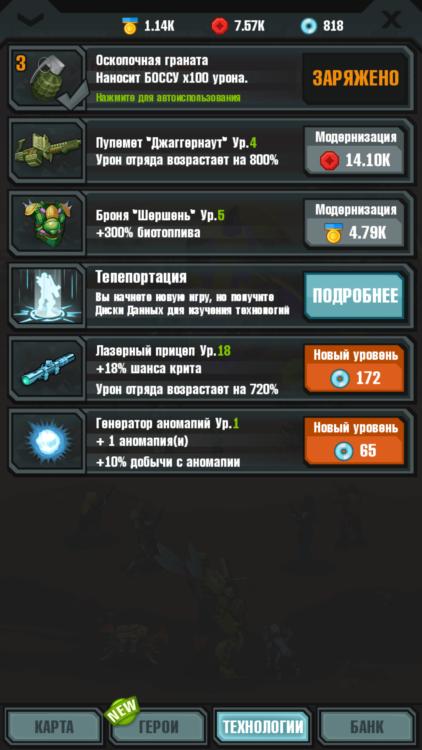 Screenshot_2015-12-16-18-21-20_com.my.heroesofutopia