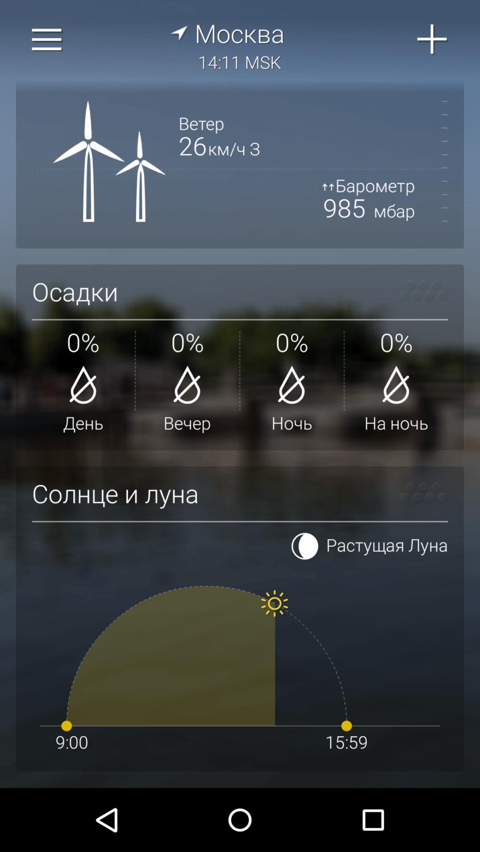 Screenshot_2015-12-24-14-11-56