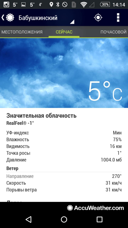 Screenshot_2015-12-24-14-14-34