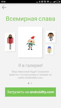 Screenshot_2015-12-28-17-16-45