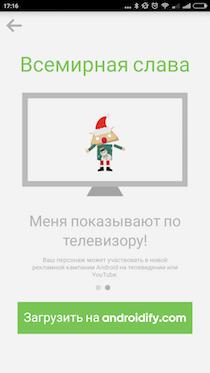 Screenshot_2015-12-28-17-16-53