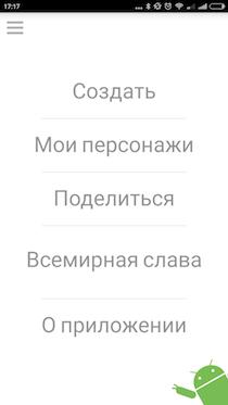 Screenshot_2015-12-28-17-17-51