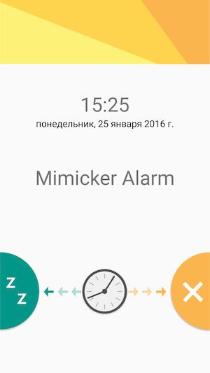 Screenshot_2016-01-25-15-25-05_com.microsoft.mimickeralarm
