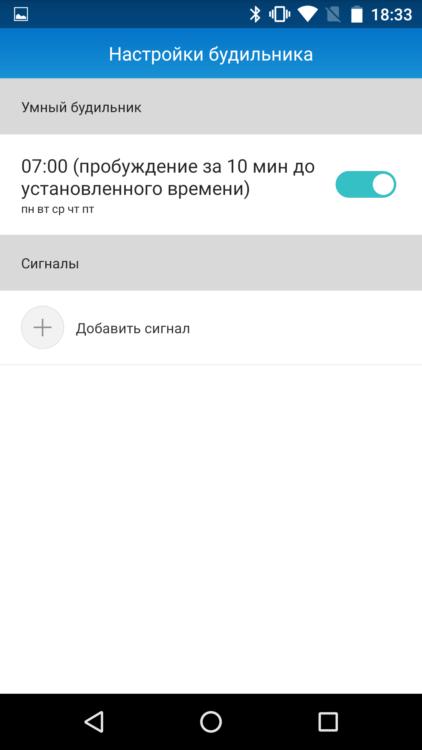 Screenshot_20160115-183323