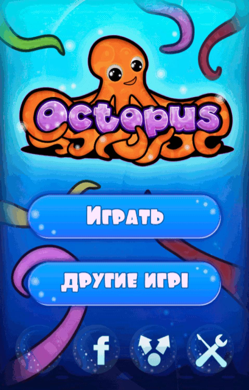 211Octopus