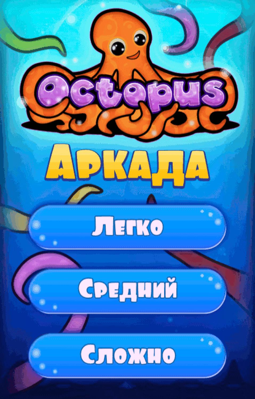 511Octopus
